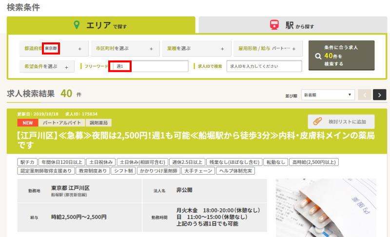 ファルマスタッフ 東京都 週1日薬剤師アルバイト求人